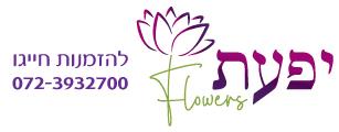 יפעת פרחים חיפה